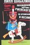 Похождения поручика Ржевского по временам и весям. Один за всех мушкетеров