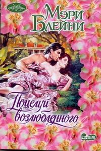 Поцелуй возлюбленного