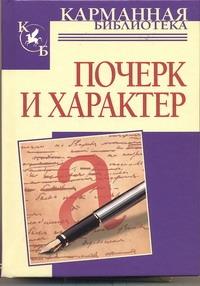 Почерк и характер