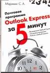Почтовая программа Outlook Express