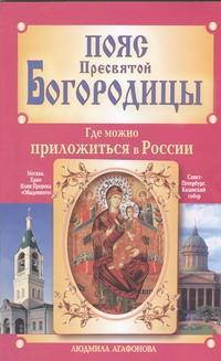 Пояс Пресвятой Богородицы. Где можно приложиться в России