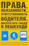 Права, обязанности, ответственность водителя, инспектора ГИБДД и пешехода