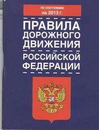 Правила дорожного движения Российской Федерации по состоянию на  2013 год
