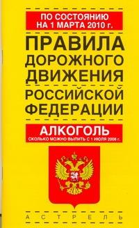 Правила дорожного движения Российской Федерации по состоянию на 1 марта 2010 год