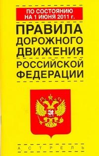 Правила дорожного движения Российской Федерации по состоянию на 1июня 2011 года