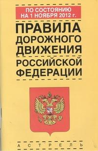 Правила дорожного движения Российской Федерации по состоянию на 1ноября 2012 год
