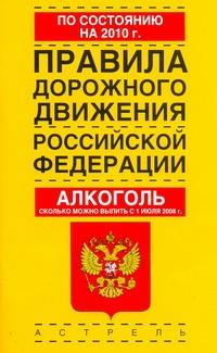 Правила дорожного движения Российской Федерации по состоянию на 2010 год