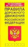 Правила дорожного движения Российской Федерации. 2008 По состоянию на 1 августа