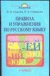Правила и упражнения по русскому языку. 4 класс
