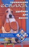Правильная собака, удобная для жизни