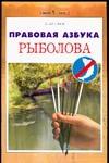 Правовая азбука рыболова
