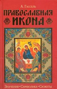 Православная икона. Значение. Символика. Сюжеты
