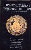 Православная энциклопедия. Обряды, таинства, посты, праздники