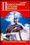 Православное лечение пением