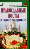 Православные посты и ваше здоровье