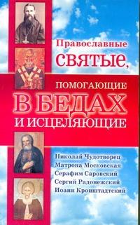 Православные святые, помогающие в бедах и исцеляющие