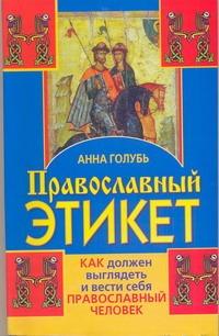 Православный этикет. Как должен выглядеть и вести себя православный человек