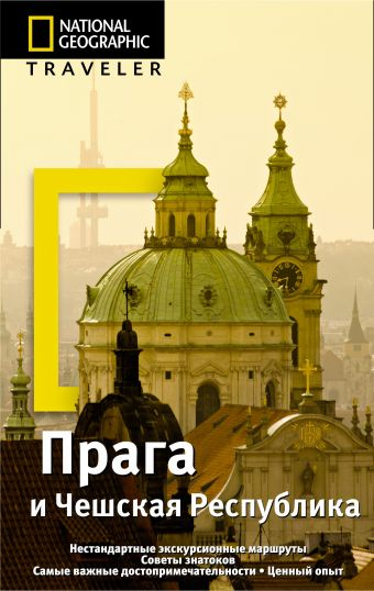 Прага и Чешская республика
