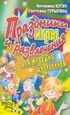 Праздники, игры и развлечения для младших школьников
