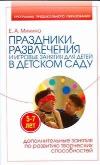 Праздники, развлечения и игровые занятия для детей 5-7 лет в детском саду