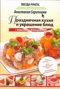 Праздничная кухня и украшение блюд