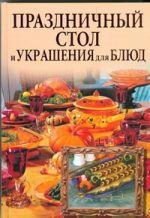 Праздничный стол и украшения для блюд (бежевая)