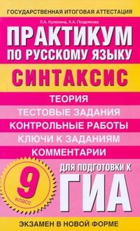 ГИА Русский язык. 9 класс. Практикум по русскому языку для подготовки к ГИА.