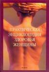 Практическая  энциклопедия  здоровья женщины