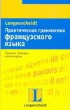 Практическая грамматика французского языка