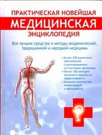 Практическая новейшая медицинская энциклопедия