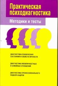 Практическая психодиагностика.Тесты и методики