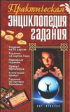 Практическая энциклопедия гадания