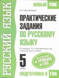 Практические задания по русскому языку для подготовки к урокам и ГИА. 5 класс