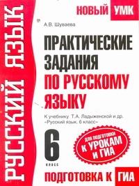 Практические задания по русскому языку для подготовки к урокам и ГИА. 6 класс