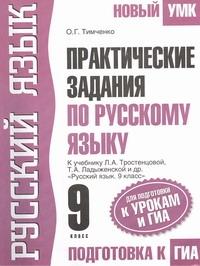 Практические задания по русскому языку для подготовки к урокам и ГИА. 9 класс