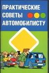 Практические советы автомобилисту