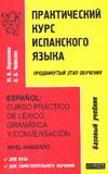 Практический курс испанского языка (продвинутый этап обучения)