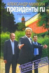 Президенты RU