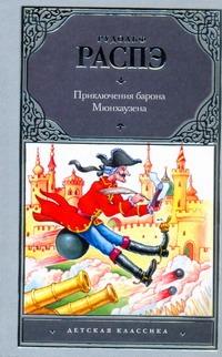 Приключения барона Мюнхаузена