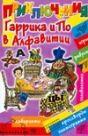 Приключения Гаррика и По в Алфавитии
