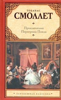 Приключения Перигрина Пикля