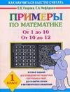 Примеры по математике. От 1 до 10. От 10 до 12. 1 класс