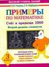 Примеры по математике. Счет в пределах 1000. Второй уровень сложности. 3 класс