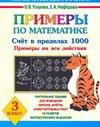 Примеры по математике. Счет в пределах 1000. Примеры на все действия. 3 класс