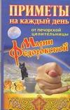 Приметы на каждый день от печорской целительницы Марии Федоровской