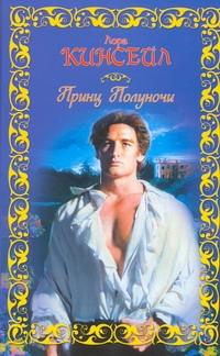 Принц Полуночи