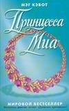 Принцесса Миа