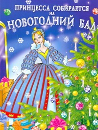 Принцесса собирается на новогодний бал