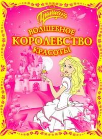 Принцесса. Волшебное королевство красоты