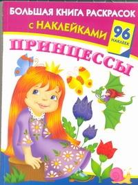 Принцессы. Большая книга раскрасок с наклейками